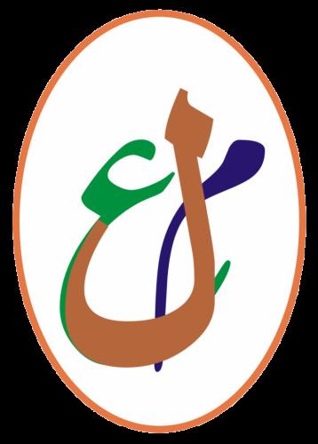 شعار مجمع اللغة العربية - ليبيا