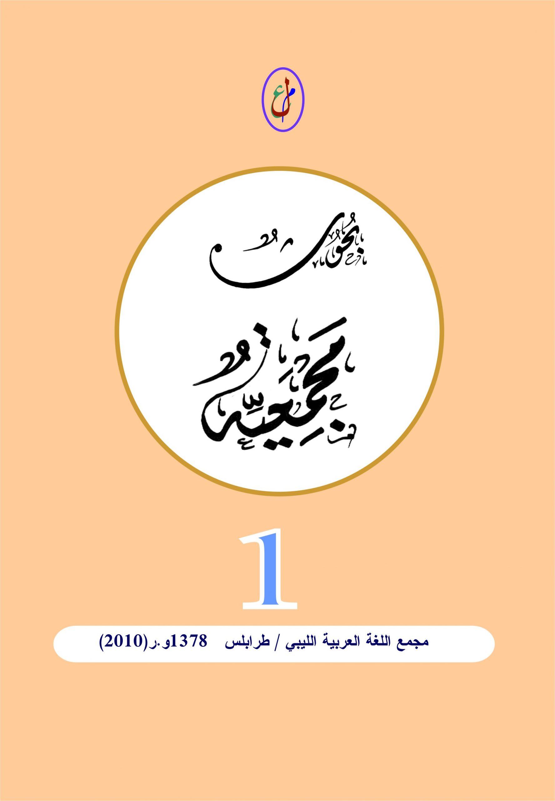 مجمع اللغة العربية الليبي / طرابلس - 1378و.ر  (2010)