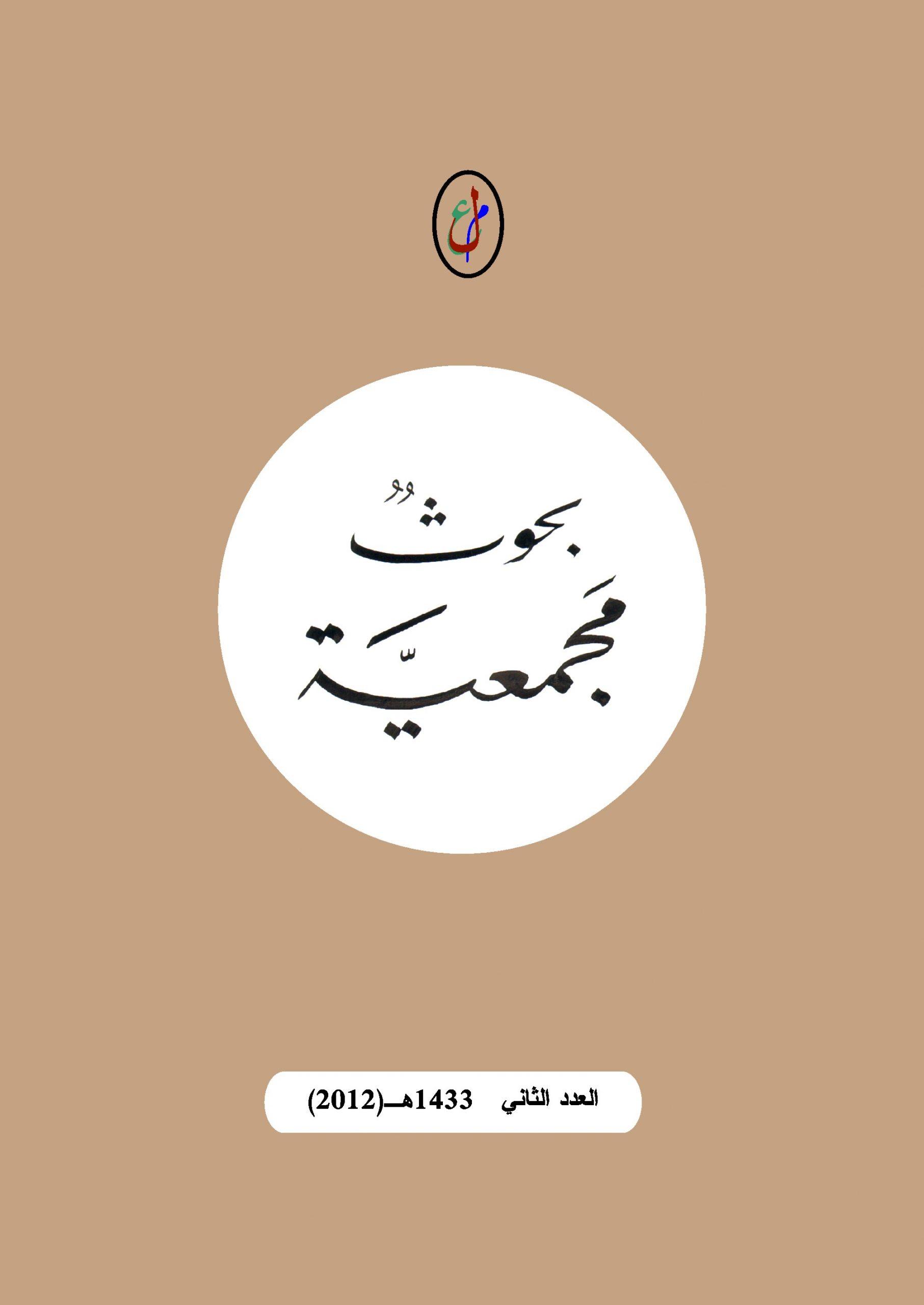 مجمع اللغة العربية الليبي / طرابلس - العدد الثاني  1433هـ  (2012)
