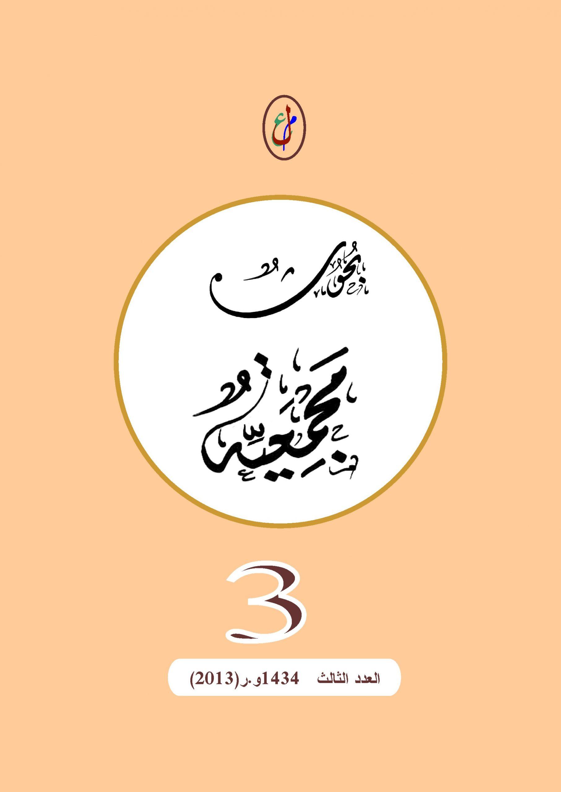 مجمع اللغة العربية الليبي / طرابلس - 1434هـ  (2013)