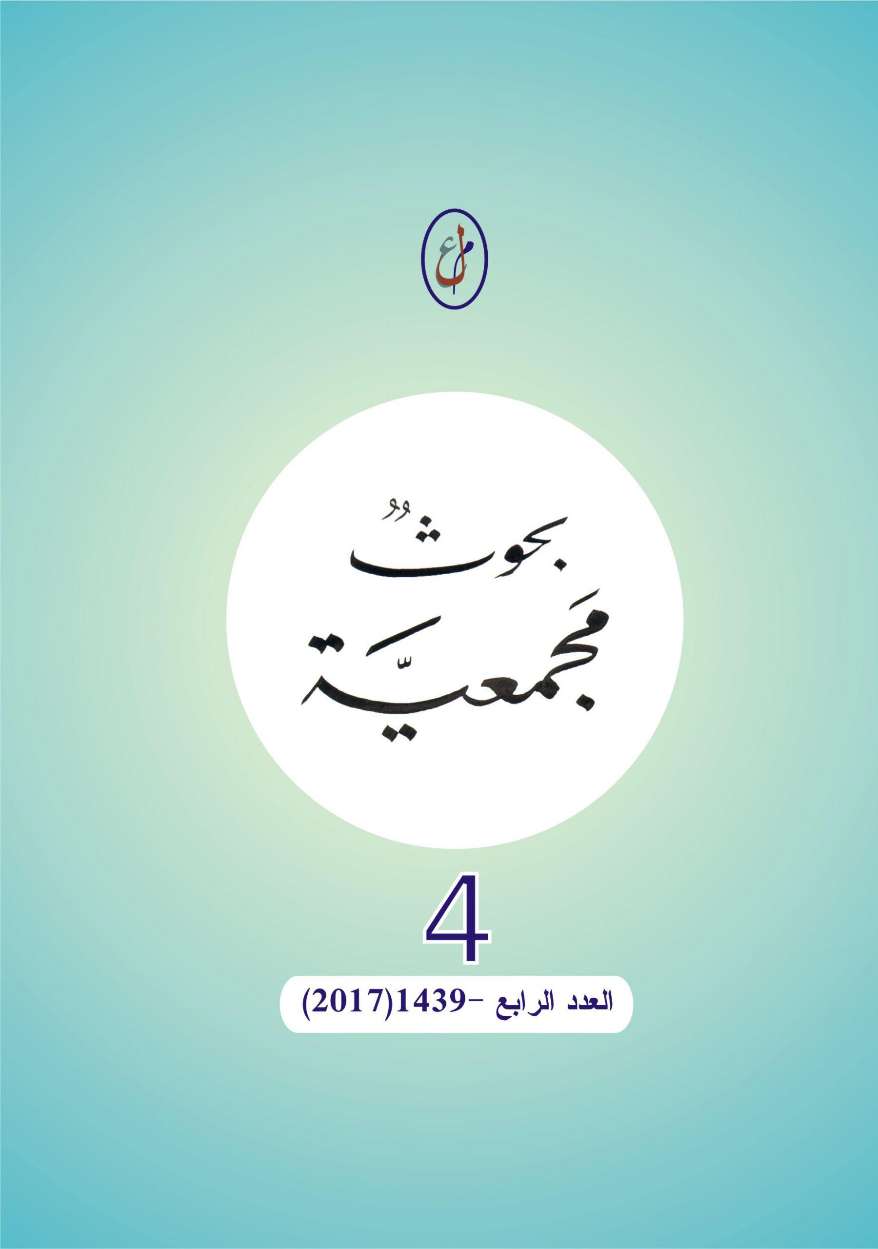 مجمع اللغة العربية الليبي / طرابلس - 1439هــ  (2017)
