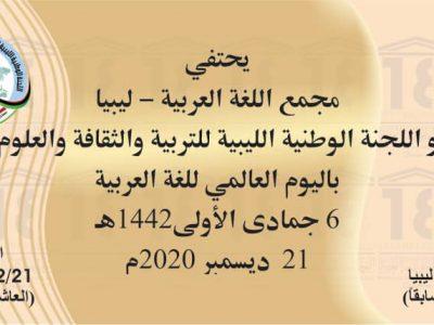 مجمع اللغة العربية الليبي (1)