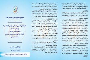 مجمع اللغة العربية الليبي (10)