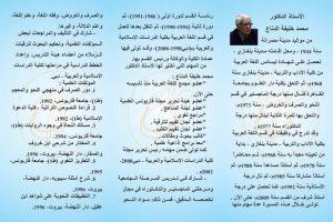 مجمع اللغة العربية الليبي (11)