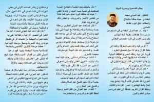 مجمع اللغة العربية الليبي (12)
