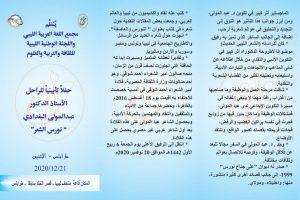 مجمع اللغة العربية الليبي (2)