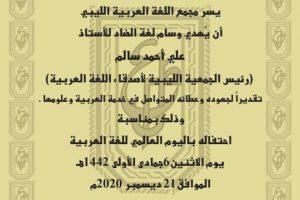 مجمع اللغة العربية الليبي (3)