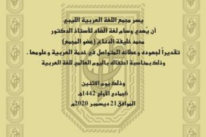 مجمع اللغة العربية الليبي (4)