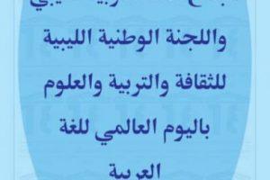 مجمع اللغة العربية الليبي (5)