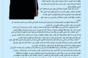 مجمع اللغة العربية الليبي (6)