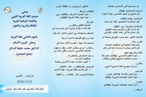 مجمع اللغة العربية الليبي (8)