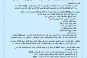 مجمع اللغة العربية الليبي (9)