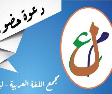 دعوة-حضور مجمع اللغة