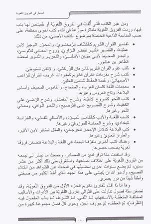 الشامل - التقديم ص 4-